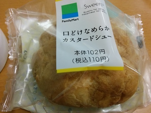 ファミマ_口どけなめらかカスタードシュー.jpg